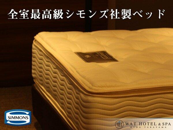 全室に高級シモンズ社製ベッドを採用。