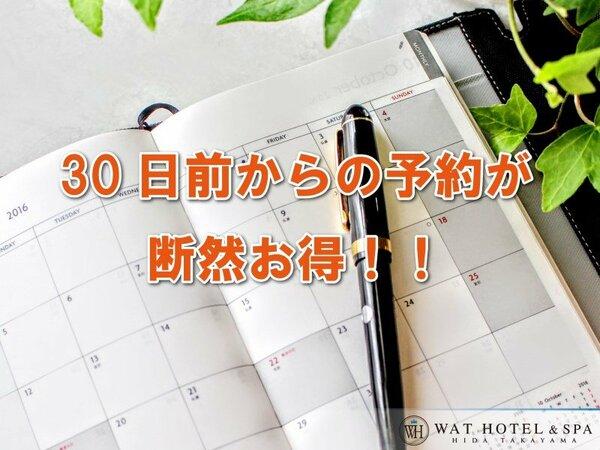 30日以上前からの予約がお得【早割 30 days Advance!】