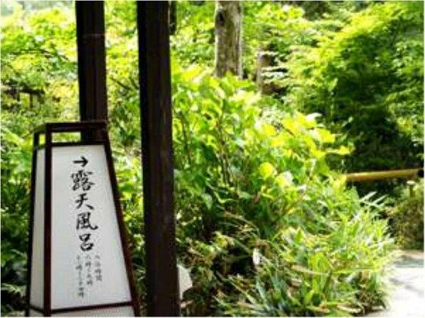 【庭園】庭園を通り露天風呂へ・・・