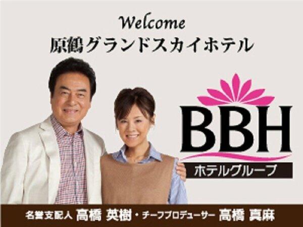 BBH原鶴グランドスカイホテル