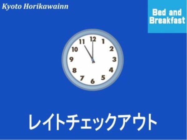 【WEB予約限定・レイトチェックアウト】湯ったりステイプラン★朝食無料★入浴券付き