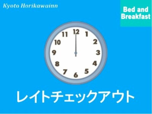 【12時レイトチェックアウト】二度寝OK♪ゆっくりステイプラン