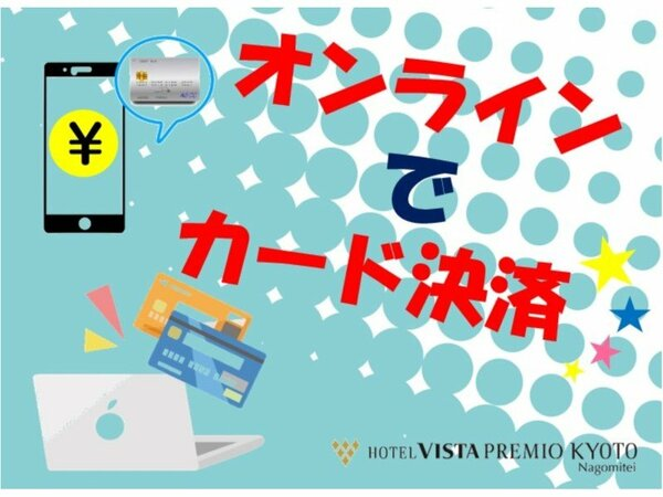 オンラインカード決済で返金不可プラン
