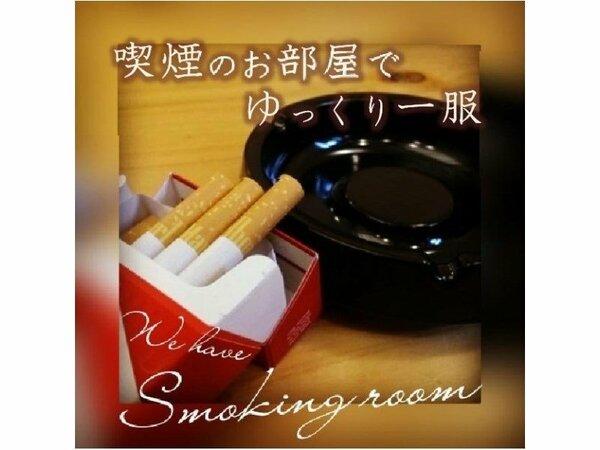 喫煙のお部屋28室御座います。