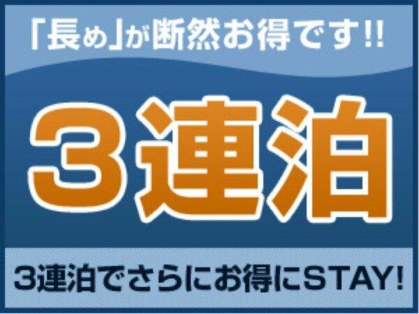 3連泊(RC)