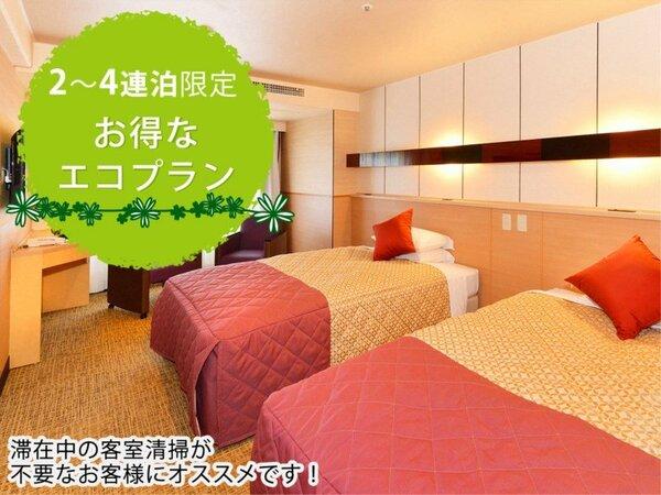 【2~4連泊】客室清掃なしでお得なエコプラン