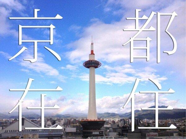 京都府民限定