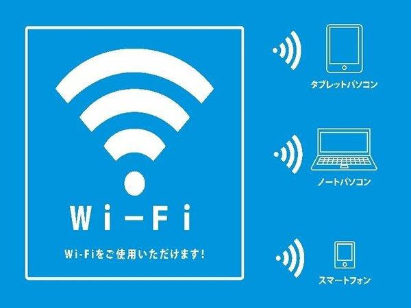 ◆全館無料Wi-fi完備◆