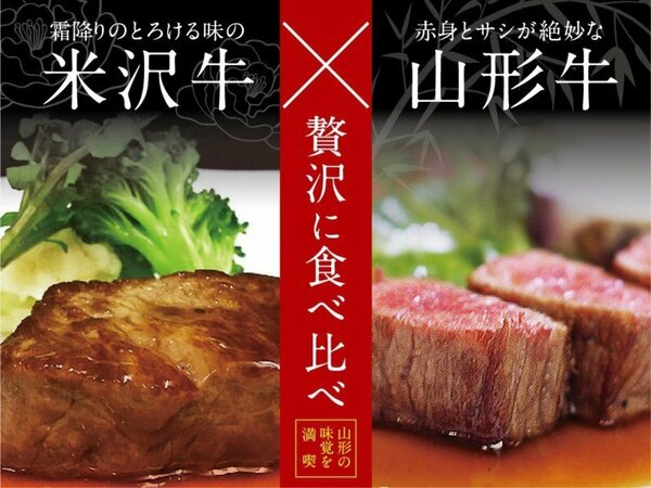 米沢牛&山形牛を贅沢に食べ比べ!
