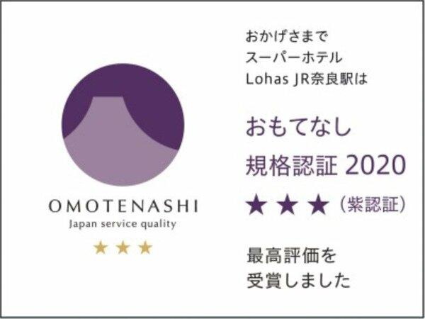 おもてなし規格認証最高位「紫」認証を受賞致しました♪