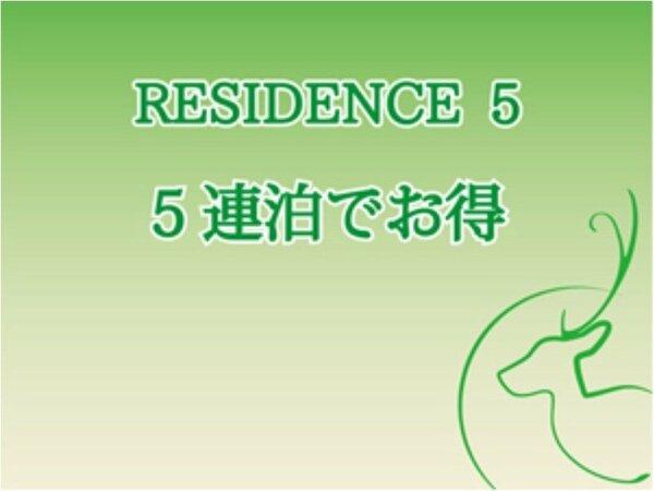 【RESIDENCE5】