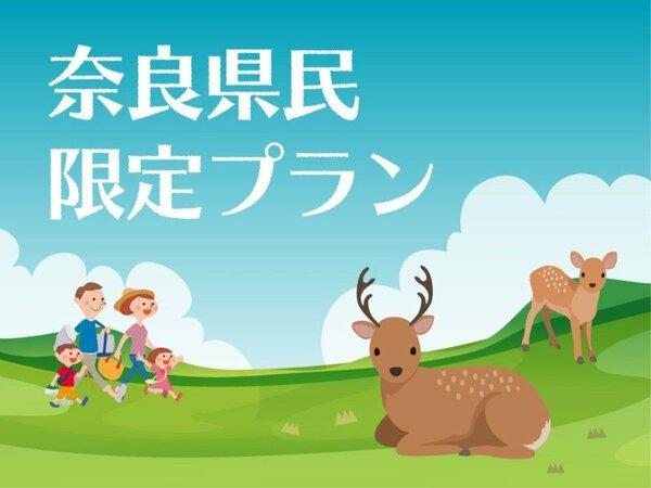 奈良県民限定プラン