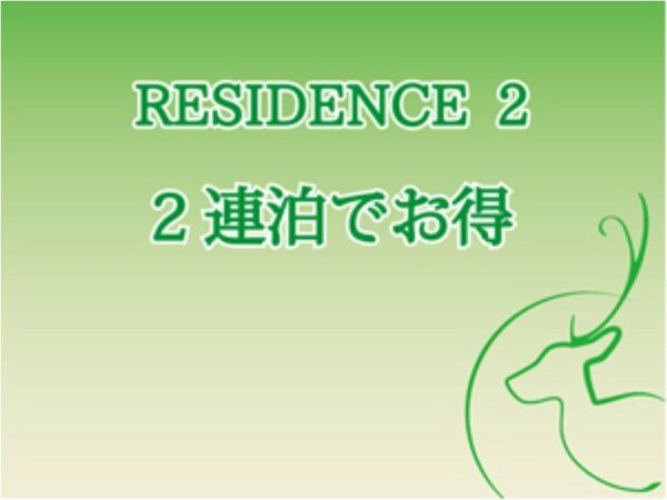【RESIDENCE2】