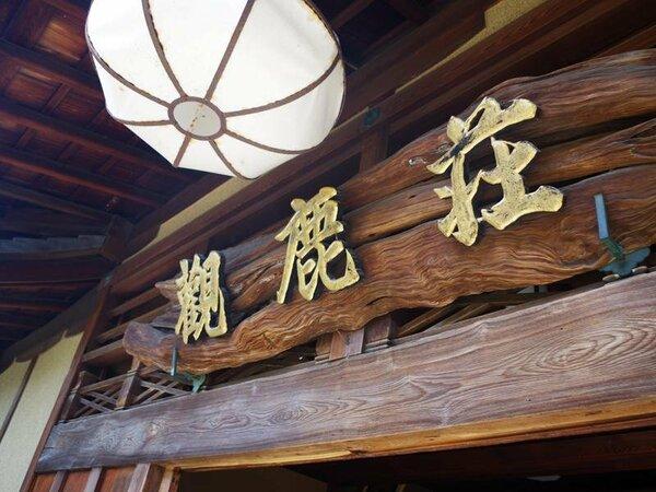 """東大寺別院を移築した純和風旅館""""庭園の宿""""観鹿荘。"""
