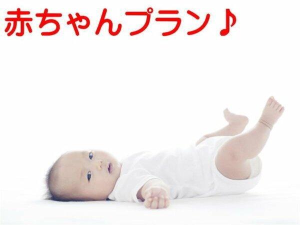 赤ちゃんの温泉デビューを応援♪パパママ満足!赤ちゃんプラン