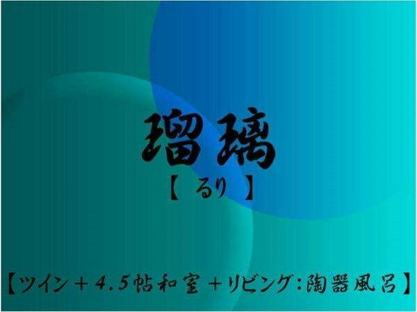 源泉かけ流し露天風呂付客室【四季彩】瑠璃:ツイン+4.5帖和室+リビング:陶器風呂