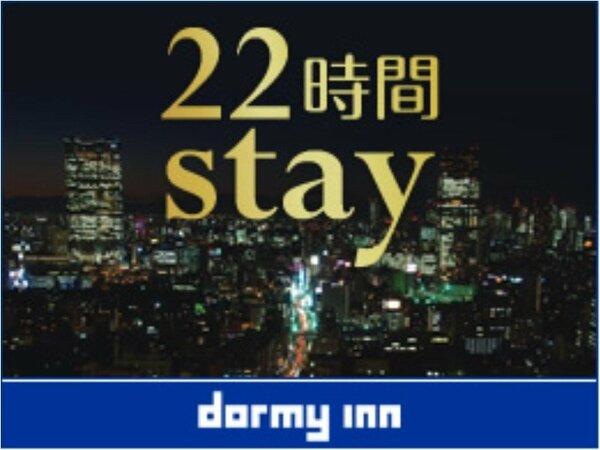 【宿泊プラン】22時間ステイプラン