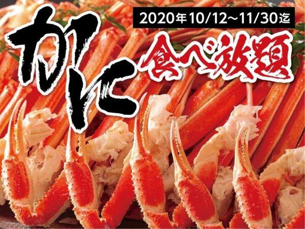 2020年10月12日~11/30まで豪華食材グレードアップバイキング実施!【かに食べ放題】