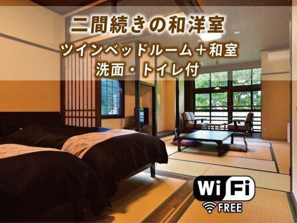 ◆二間続きの和洋室◆(ベッドルーム+和室)トイレ付