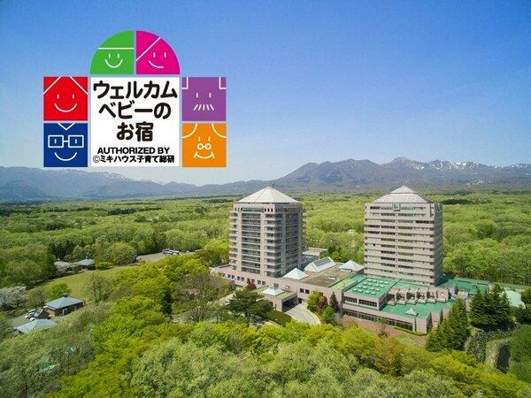 ホテルエピナール那須はミキハウス子育て総研「ウェルカムベビーのお宿」認定ホテルです。