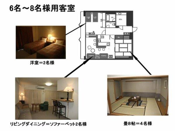 【和洋室】≪リゾートマンション※離れ≫最大定員8名◆喫煙可◆