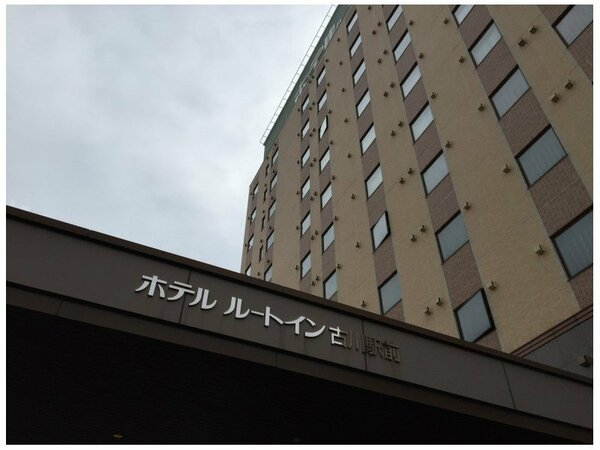 ホテルルートイン古川駅前・正面玄関