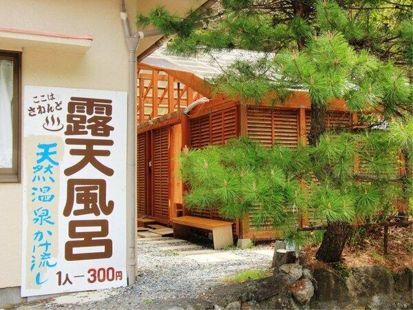 【温泉】露天風呂 看板 (1)