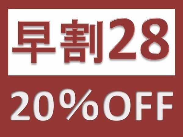 【早割】28日20%OFF