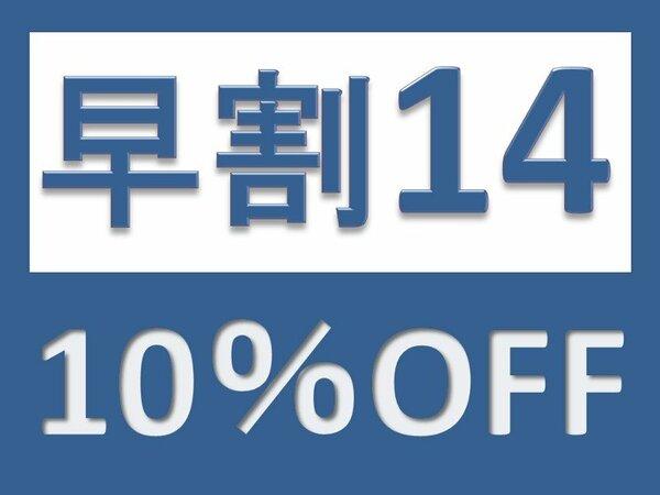 【早割】14日10%OFF