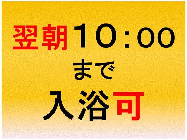天然温泉大浴場は深夜12時から12:30は清掃時間です。深夜12:30以降は翌朝10時まで入浴可です