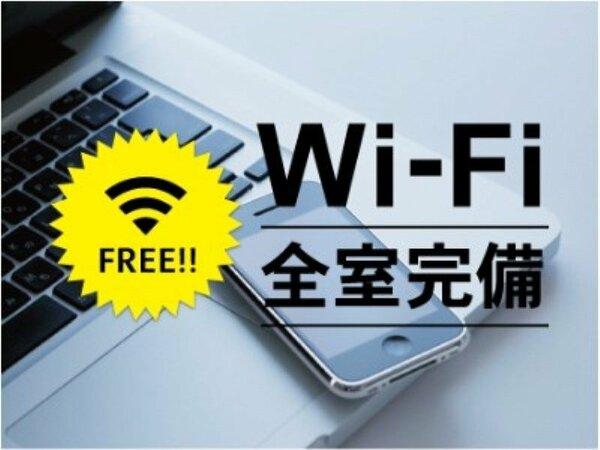 全客室にWi-Fiスポットを設置しました。PCやスマホ等Wi-Fiが使える全ての機器で使用可能です。