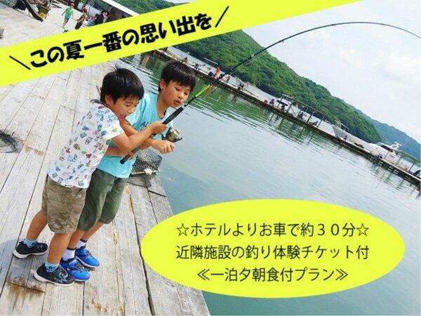 釣り体験で大人も子供も大興奮♪