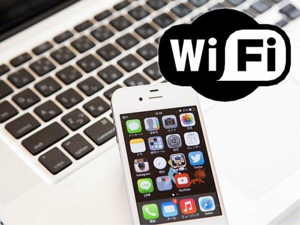 全館無料Wi-Fi完備で快適インターネット