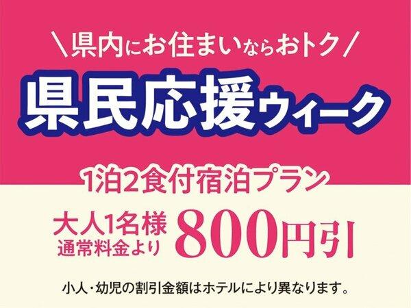 滋賀県民限定プラン