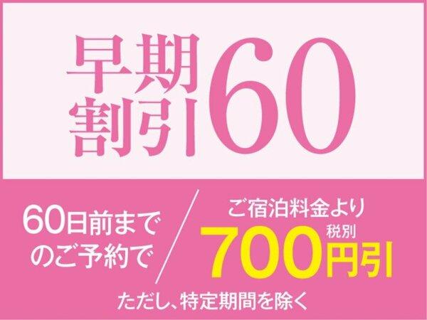 60日前までのご予約で700円引き!