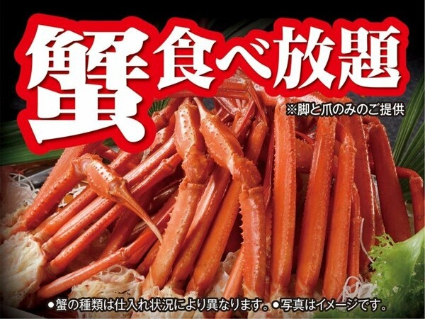 大人気 蟹食べ放題!  ※脚と爪のみのご提供です。
