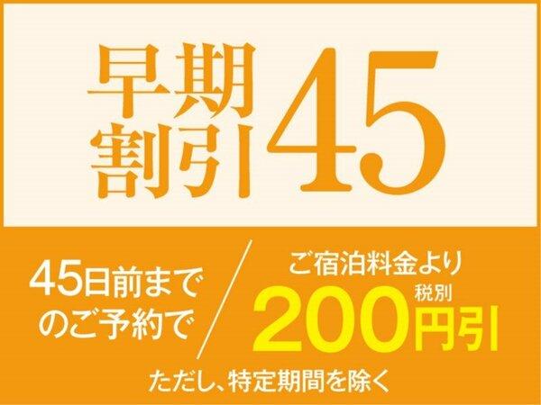 45日前までのご予約で200円引き!