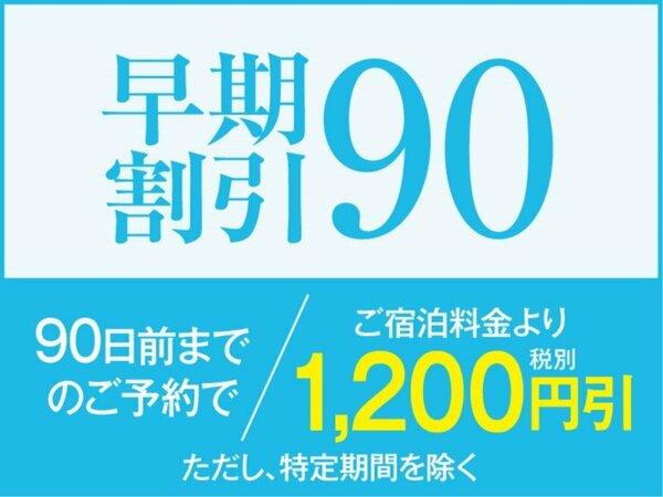 90日前までのご予約で1,200円引き!
