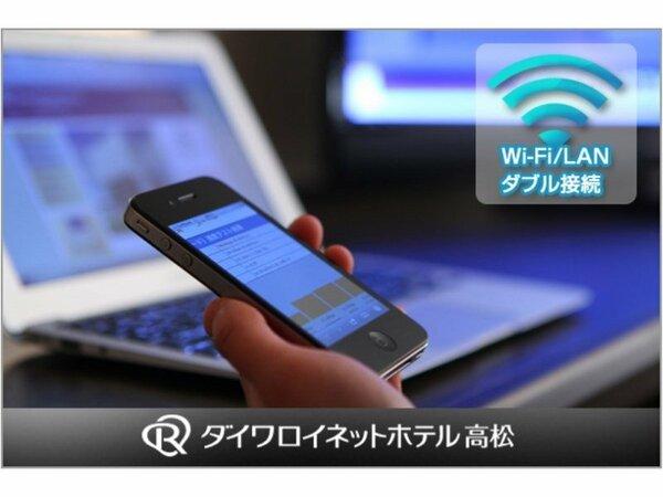 Wi-Fiを無料でご利用頂けます。