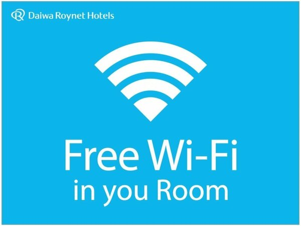 Wi-Fiの接続無料(お部屋でもロビーでもインターネットが無料)
