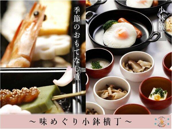 【内容】「味めぐり小鉢横丁」~ご当地逸品と朝の彩り御膳~