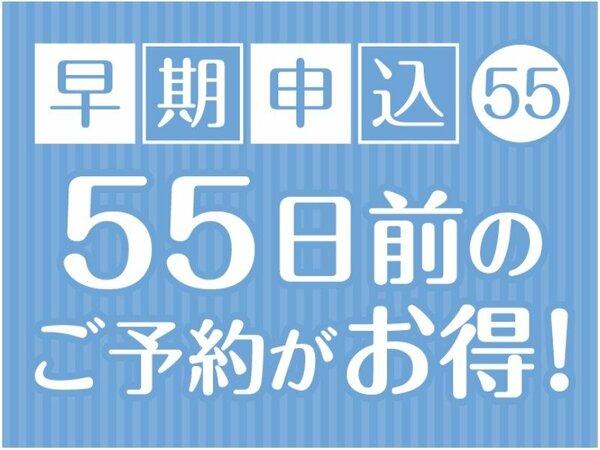 55日前のご予約がお得!