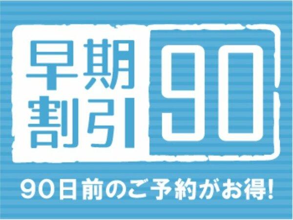 90日前のご予約がお得!