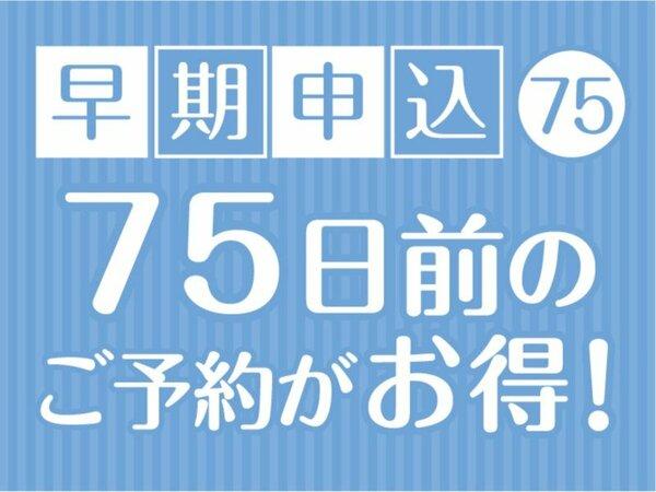 75日前のご予約がお得!