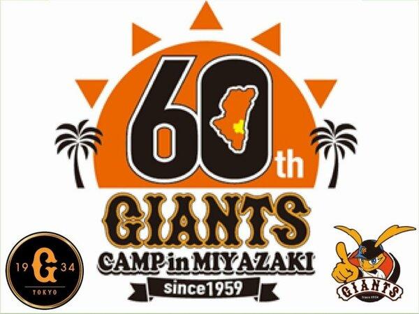 2018年は巨人軍宮崎キャンプ60周年!還暦を迎えます!