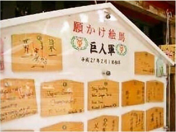 【青島神社・絵馬】巨人軍も必勝祈願!