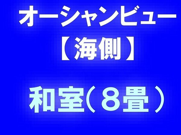 【海側・和室】オーシャンビューの和室8畳です。(定員4名)