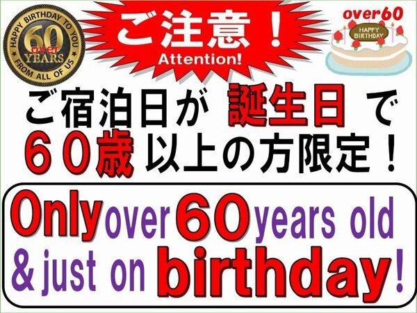 60歳以上の方の誕生日のご宿泊限定プラン!