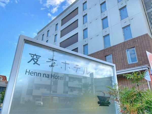 ◆ホテル外観◆