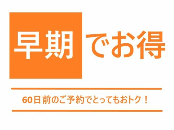 ◇【早期でお得】60日前のご予約でとってもおトク!